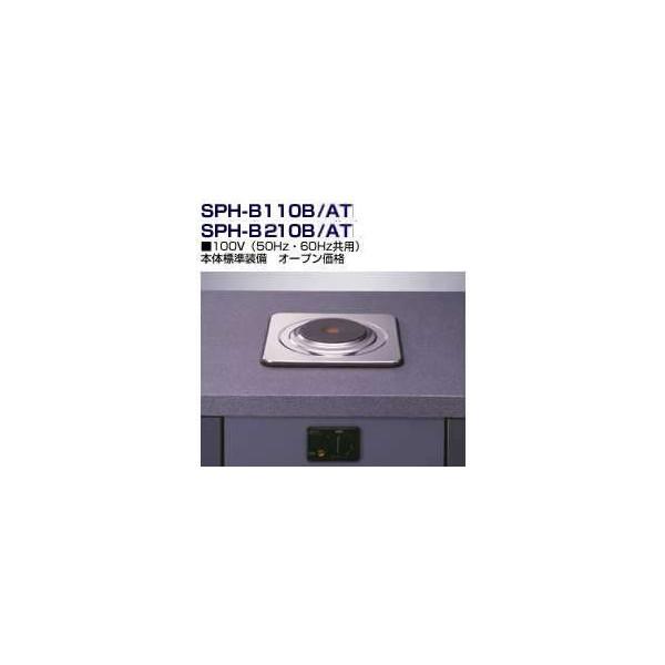三化工業 SPH-B210B プレートヒーター 200V 【SPHB210B】【SPH-B210B】