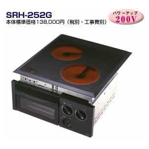 三化工業 SRH-252G 2口ハイラジエントIHヒーター 200V 【SRH252G】【SRH-252G】