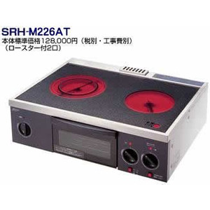 三化工業 SRH-M226AT 2口ハイラジエント IHヒーター 200V 据置 【SRHM226AT】【SRH-M226AT】