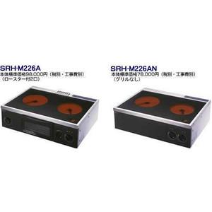 三化工業 SRH-M226AN 2口ハイラジエント IHヒーター 200V 据置タイプ 【SRHM226AN】【SRH-252AT】