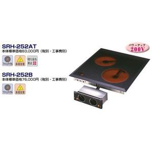 三化工業 SRH-252AT 2口ハイラジエントIHヒーター 200V 【SRH252AT】【SRH-252AT】