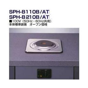 三化工業 SPH-B210AT プレートヒーター 200V 【SPHB210AT】【SPH-B210AT】