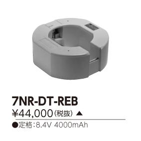東芝ライテック 7NR-DT-REB 補修用誘導灯・非常照明器具交換電池 【7NRDTREB】