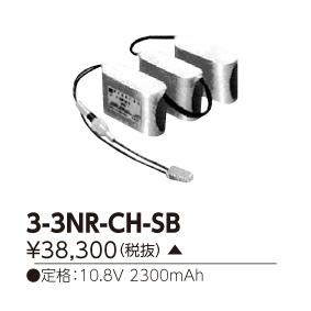 東芝ライテック 3-3NR-CH-SB 補修用誘導灯・非常照明器具交換電池 【33NRCHSB】