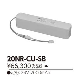 東芝ライテック 20NR-CU-SB 補修用誘導灯・非常照明器具交換電池 【20NRCUSB】