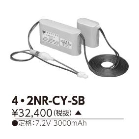 東芝ライテック 4・2NR-CY-SB 補修用誘導灯・非常照明器具交換電池 【42NRCYSB】