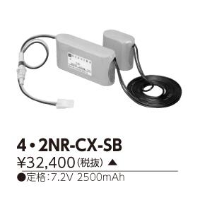 東芝ライテック 4・2NR-CX-SB 補修用誘導灯・非常照明器具交換電池 【42NRCXSB】