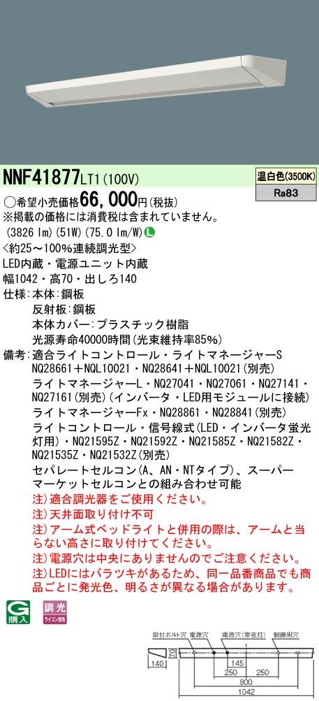 パナソニック NNF41877LT1 温白色