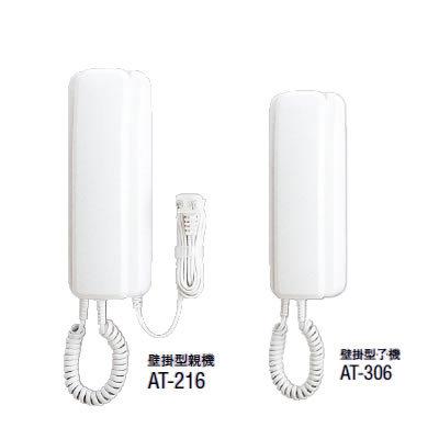アイホン AT-416 親子インターホンセット【AT416】