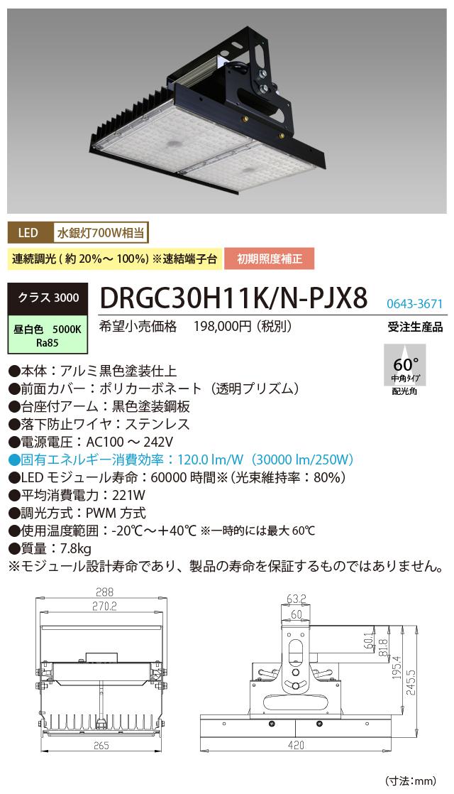 【受注品】 NEC DRGC30H11K/N-PJX8 クラス3000 配光角60°