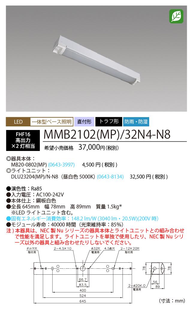 NEC MMB2102(MP)/32N4-N8 トラフ形FHF16高出力×2灯昼白色防水タイプ
