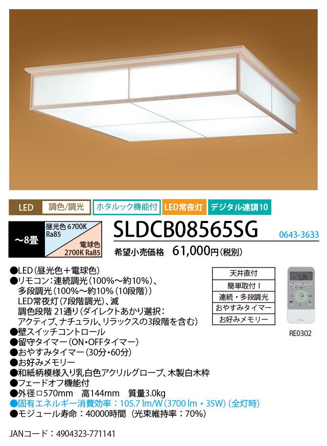 NEC SLDCB08565SG LEDシーリングライト ホタルック機能付 液晶リモコン付 ~8畳和風数奇屋調色調光
