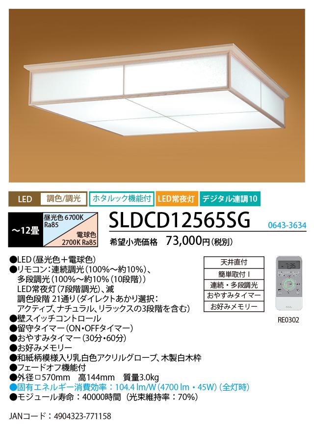 NEC SLDCD12565SG LEDシーリングライト ホタルック機能付 液晶リモコン付 ~12畳和風数奇屋調色調光