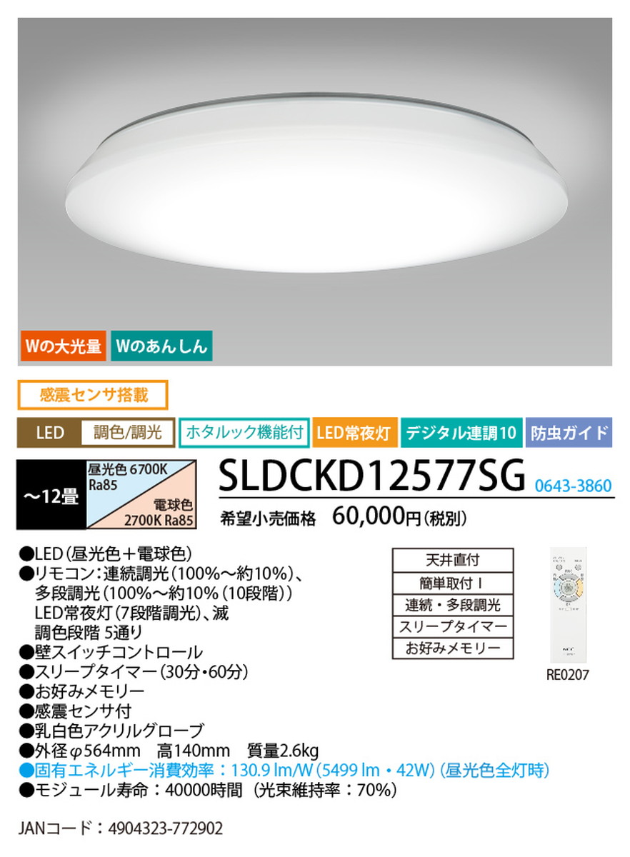 NEC SLDCKD12577SG LEDシーリングライト 感震・ホタルック機能付 ダイレクトリモコン付 ~12畳シンプルグローブ調色調光