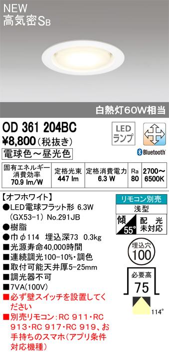 オーデリック OD361204BC ダウンライト