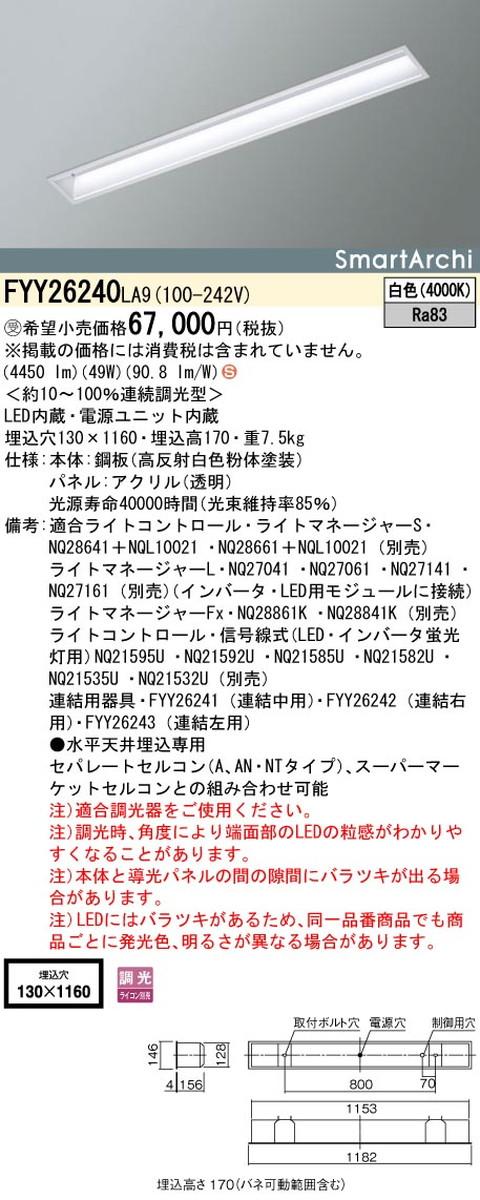 【受注品】パナソニック FYY26240LA9 ベースライト SmartArchi(スマートアーキ)