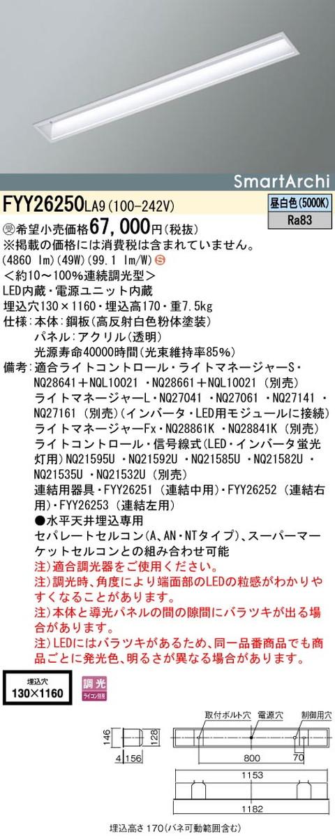【受注品】パナソニック FYY26250LA9 ベースライト SmartArchi(スマートアーキ)
