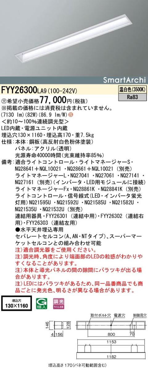 【受注品】パナソニック FYY26300LA9 ベースライト SmartArchi(スマートアーキ)
