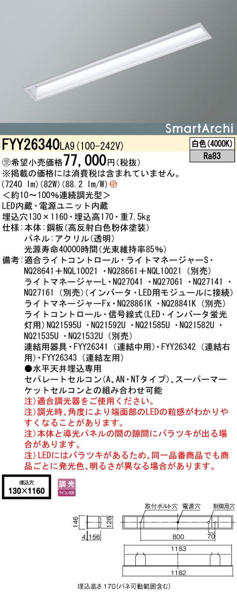 【受注品】パナソニック FYY26340LA9 ベースライト SmartArchi(スマートアーキ)