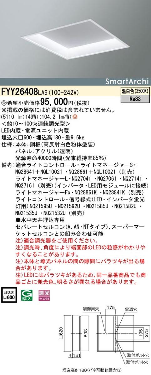 【受注品】パナソニック FYY26408LA9 ベースライト SmartArchi(スマートアーキ)