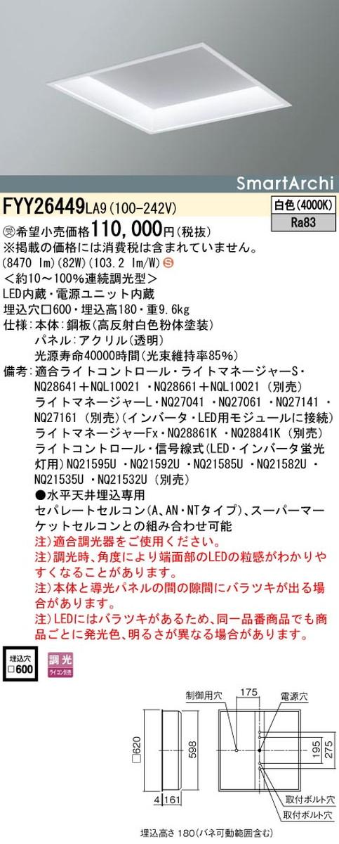【受注品】パナソニック FYY26449LA9 ベースライト SmartArchi(スマートアーキ)