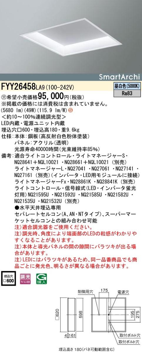 【受注品】パナソニック FYY26458LA9 ベースライト SmartArchi(スマートアーキ)