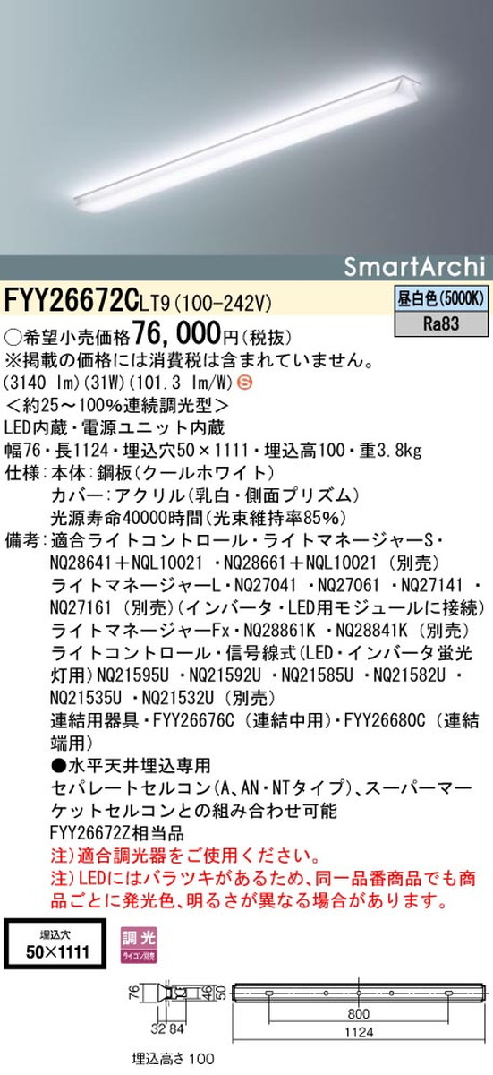 パナソニック FYY26672CLT9 ベースライト SmartArchi(スマートアーキ)