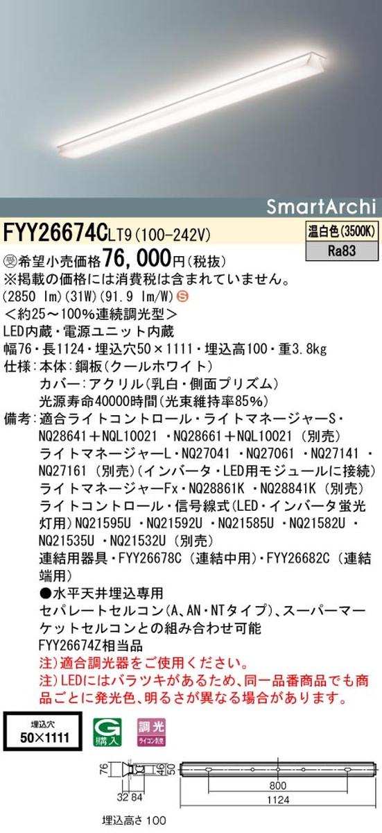 【受注品】パナソニック FYY26674CLT9 ベースライト SmartArchi(スマートアーキ)