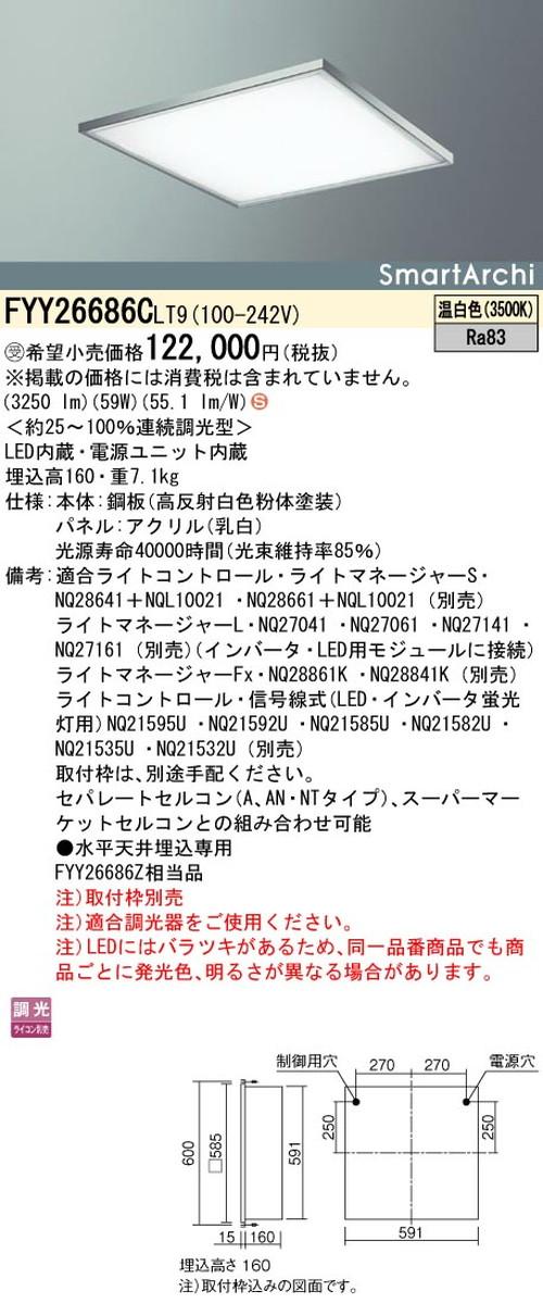【受注品】パナソニック FYY26686CLT9 ベースライト SmartArchi(スマートアーキ)