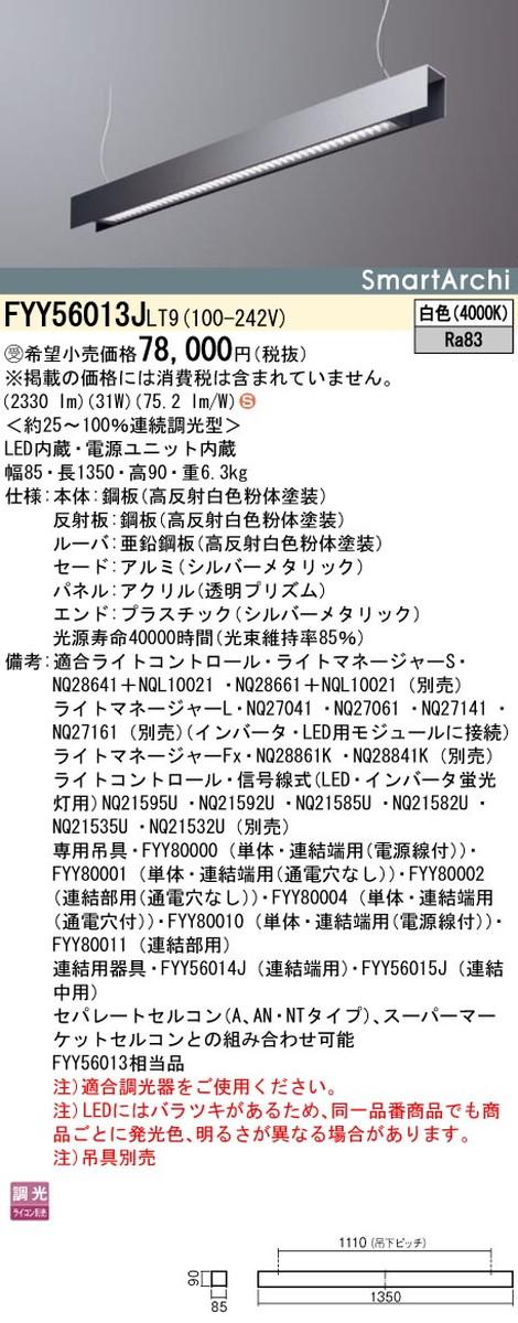 【受注品】パナソニック FYY56013JLT9 ペンダント SmartArchi(スマートアーキ)