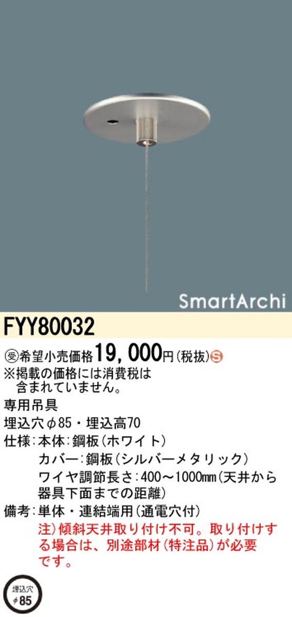 【受注品】パナソニック FYY80032 吊具 SmartArchi(スマートアーキ)