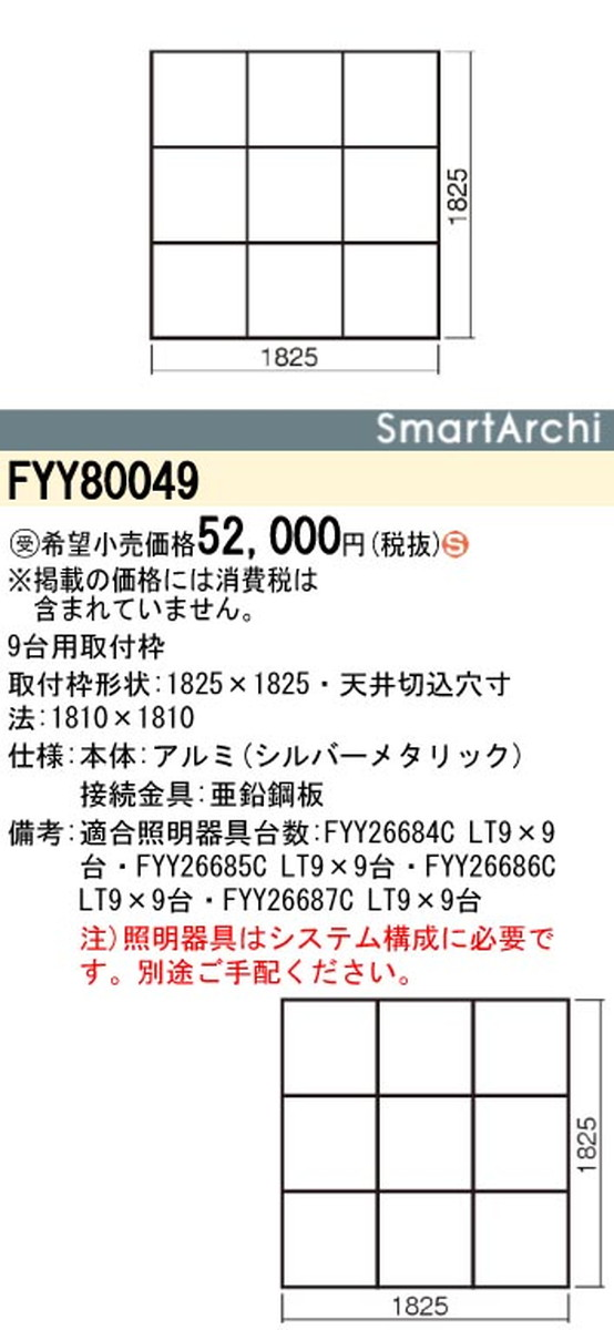 【受注品】パナソニック FYY80049 取付枠 SmartArchi(スマートアーキ)
