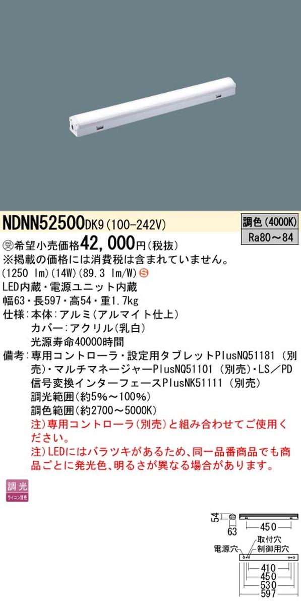 【受注品】パナソニック NDNN52500DK9 建築化照明器具