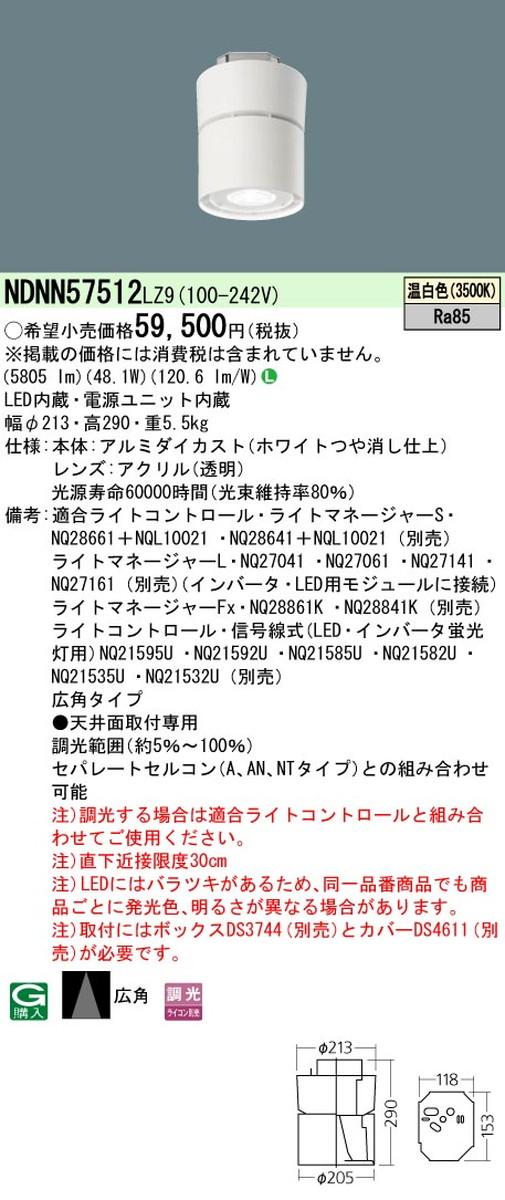 パナソニック NDNN57512LZ9 シーリングライト