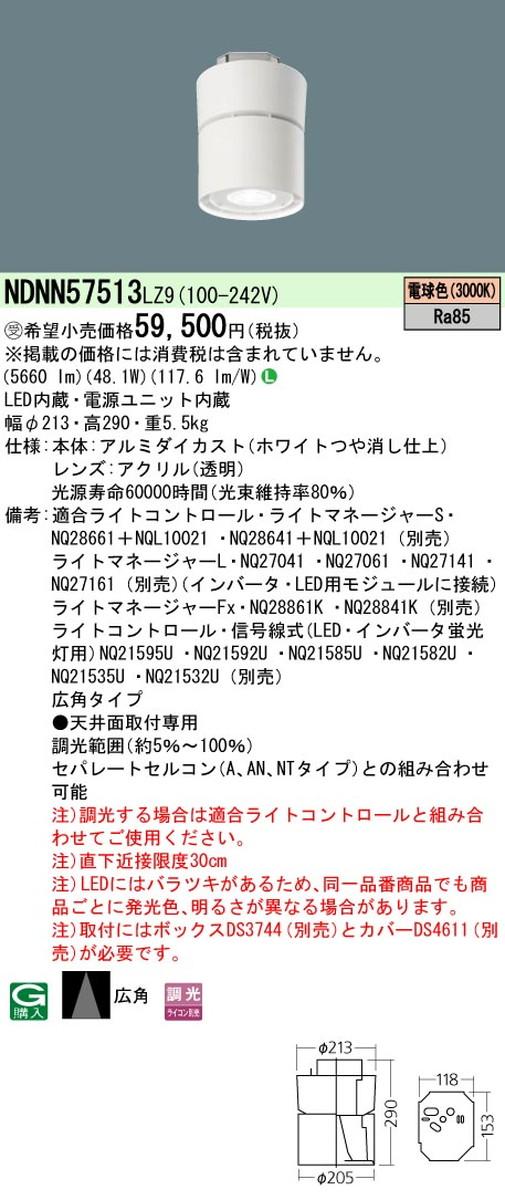【受注品】パナソニック NDNN57513LZ9 シーリングライト