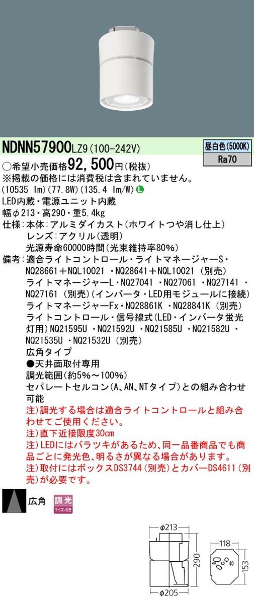 パナソニック NDNN57900LZ9 シーリングライト
