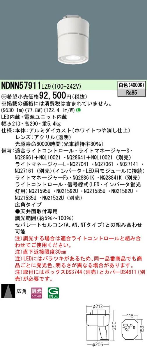 【受注品】パナソニック NDNN57911LZ9 シーリングライト