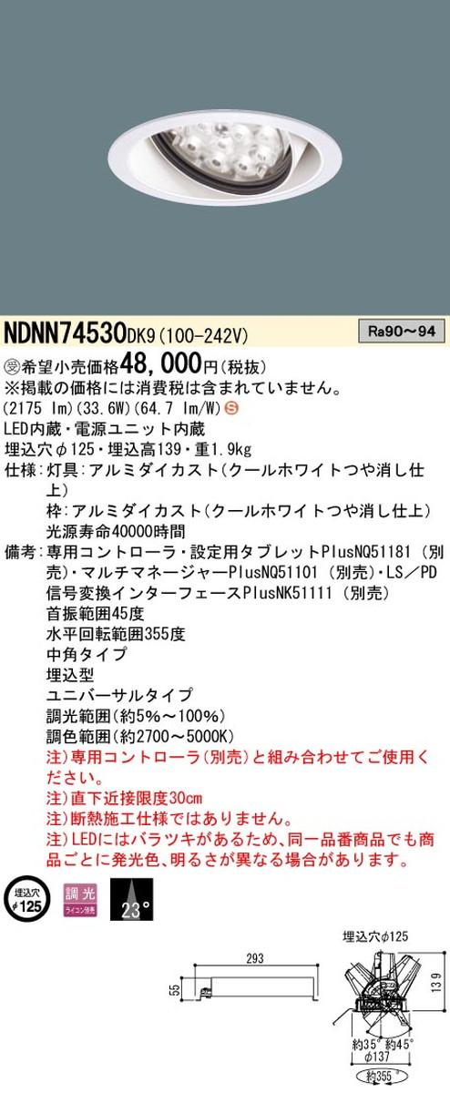 【受注品】パナソニック NDNN74530DK9 ユニバーサルダウンライト