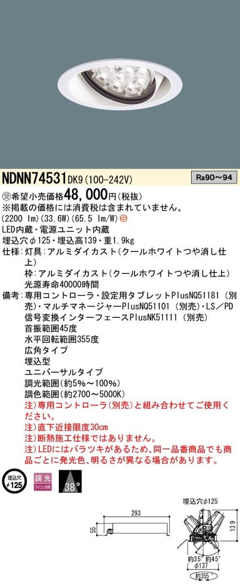 【受注品】パナソニック NDNN74531DK9 ユニバーサルダウンライト
