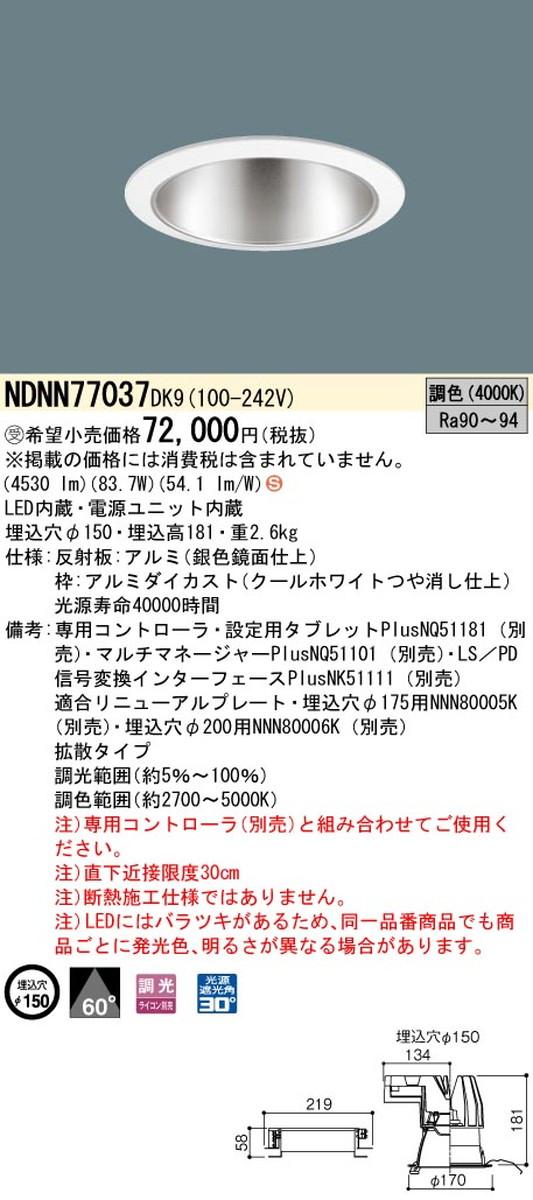【受注品】パナソニック NDNN77037DK9 ダウンライト