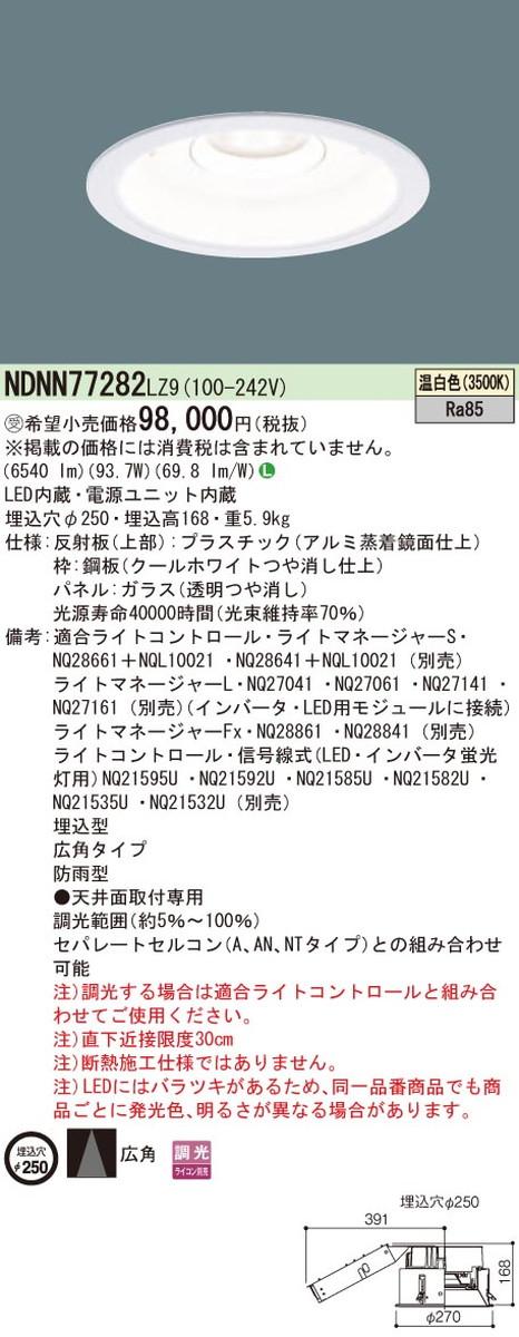 【受注品】パナソニック NDNN77282LZ9 ダウンライト