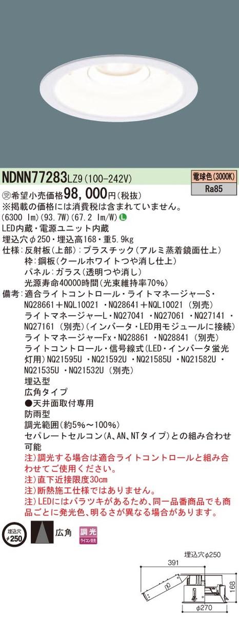 【受注品】パナソニック NDNN77283LZ9 ダウンライト