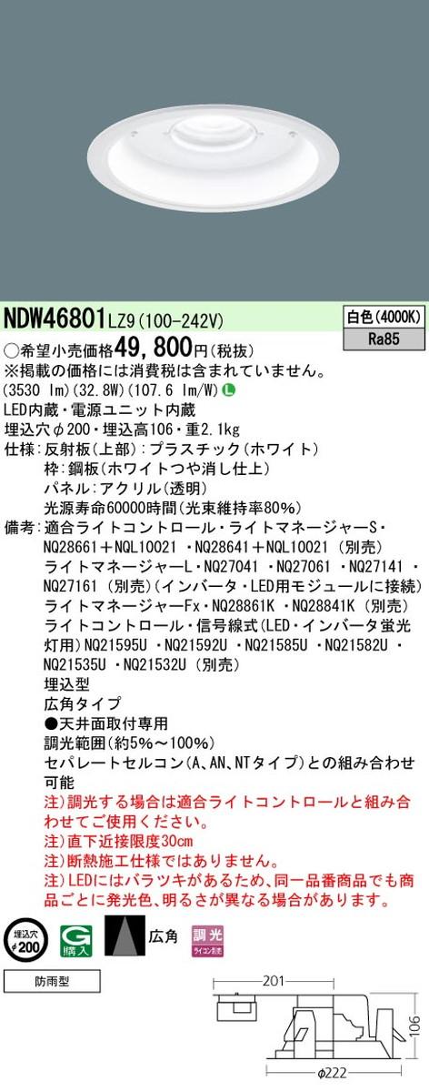 パナソニック NDW46801LZ9 軒下用ダウンライト