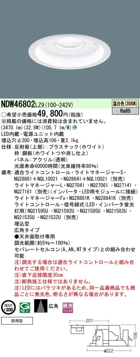パナソニック NDW46802LZ9 軒下用ダウンライト