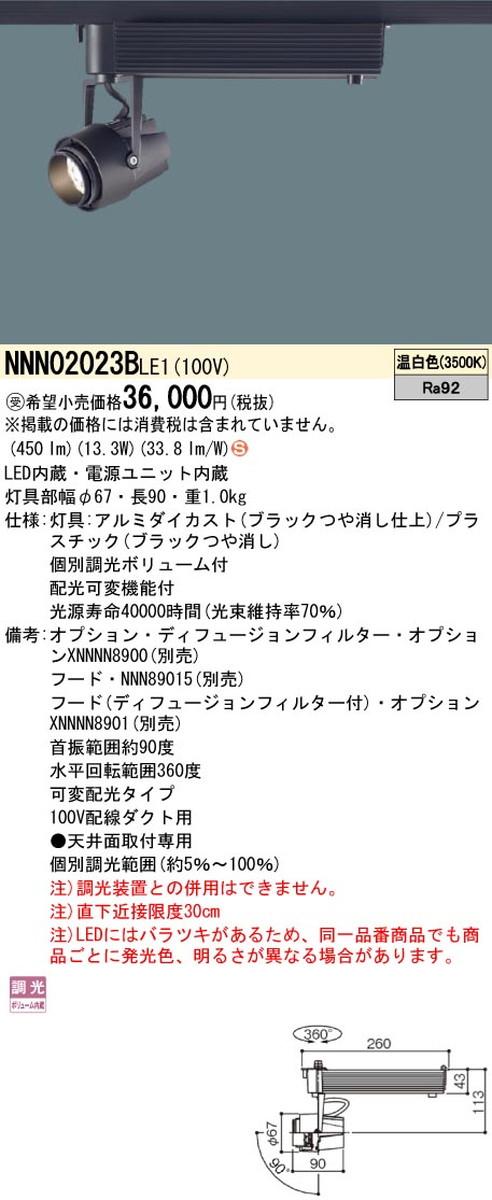 【受注品】パナソニック NNN02023BLE1 スポットライト