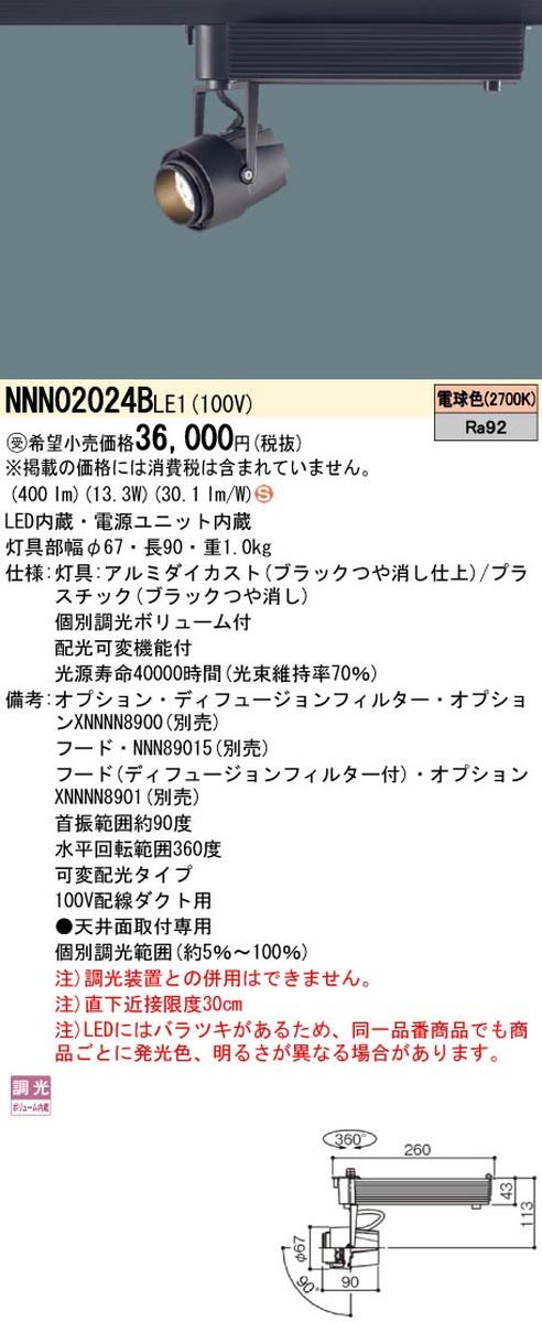 【受注品】パナソニック NNN02024BLE1 スポットライト