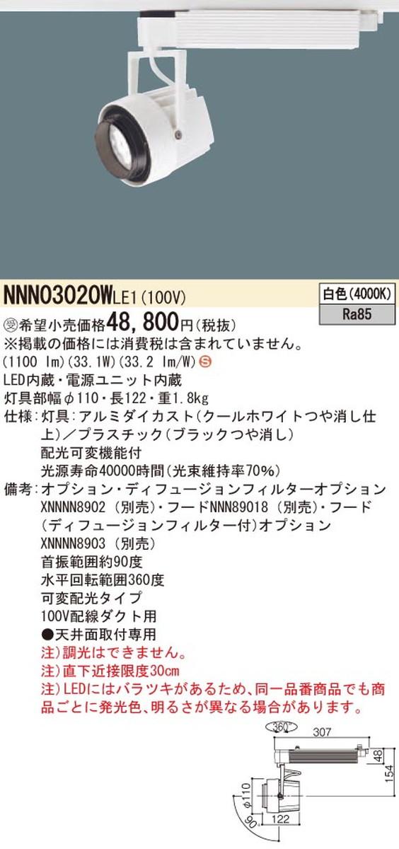 【受注品】パナソニック NNN03020WLE1 スポットライト