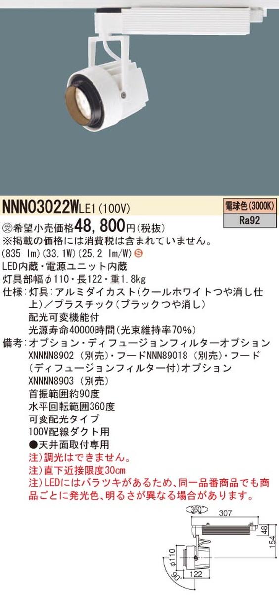【受注品】パナソニック NNN03022WLE1 スポットライト