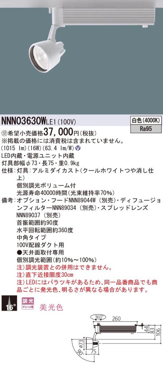 【受注品】パナソニック NNN03630WLE1 スポットライト
