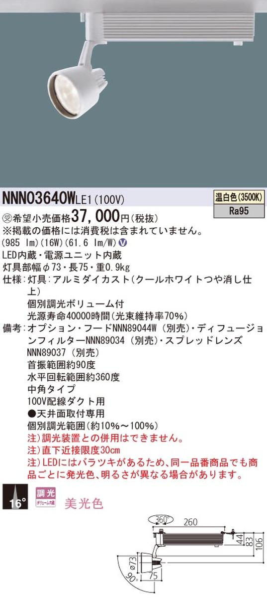 【受注品】パナソニック NNN03640WLE1 スポットライト